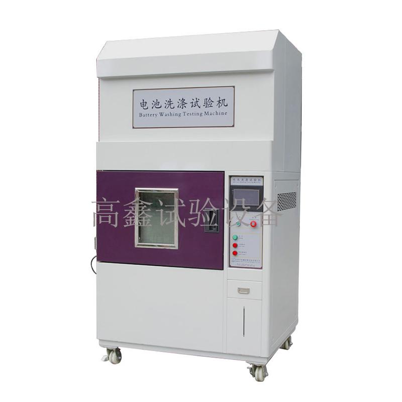 電池洗滌試驗機/洗涤试验机/電池洗滌試驗機厂家直销/電池洗滌試驗機原厂出品