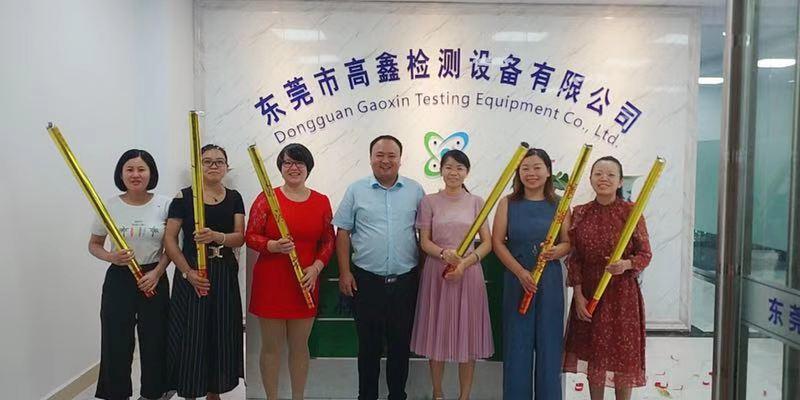 高鑫检测设备 高鑫南城事业部 高鑫事业部开业 检测设备厂家