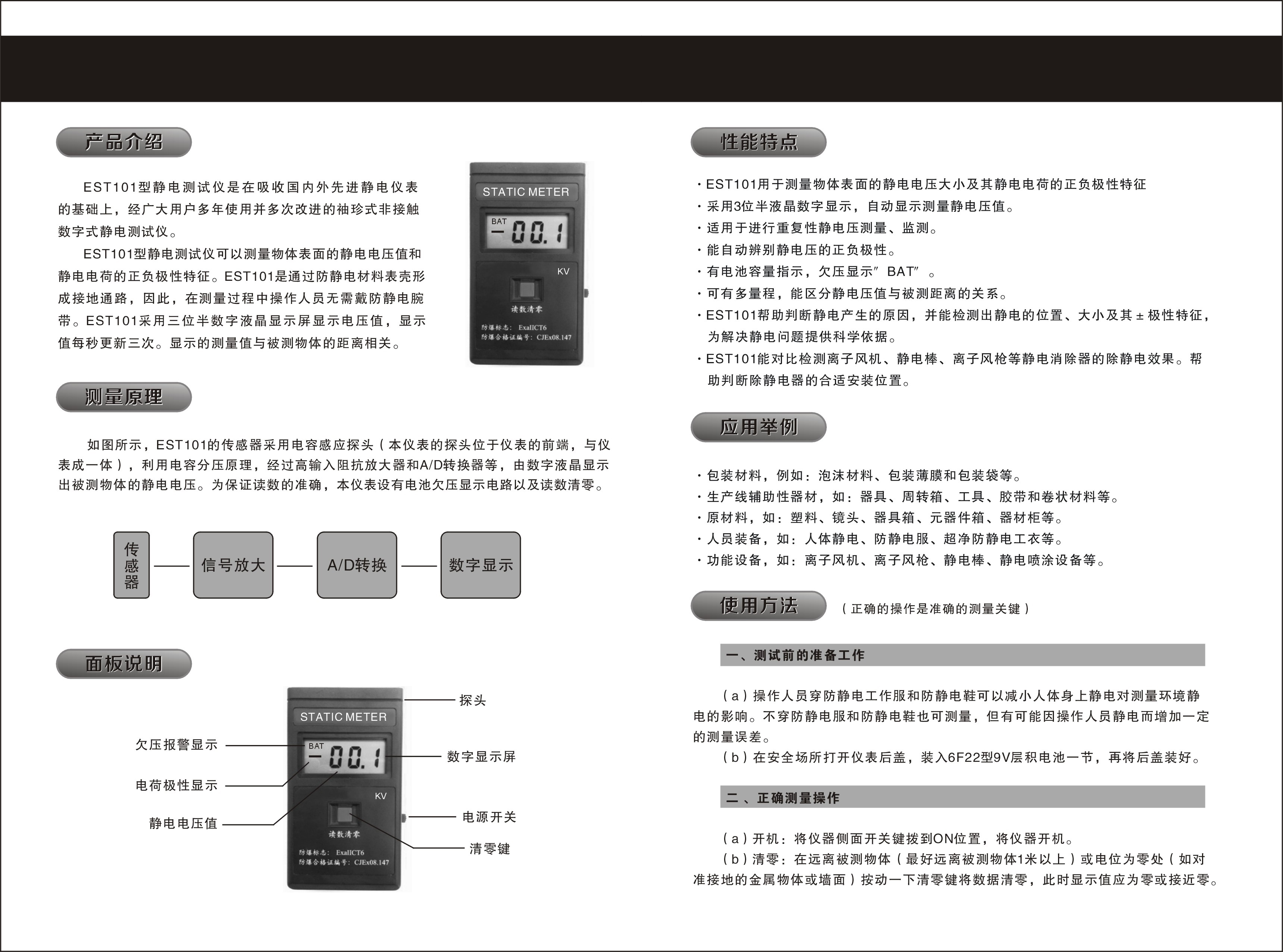 本站关键词:防雷静电电位测试仪_防雷装置检测设备