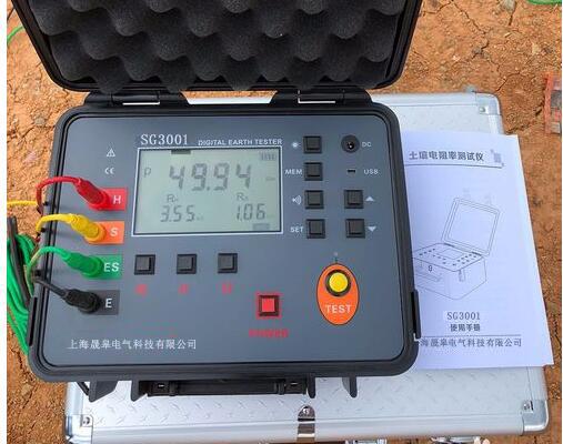 SG3001接地电阻土壤电阻率测试仪技术参数